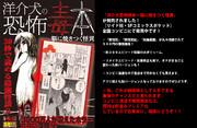 「洋介犬恐怖毒本」全国コンビニにて発売!