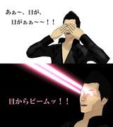 目がぁ~~