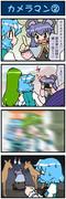 がんばれ小傘さん 1416