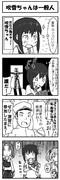 【艦これ】吹雪ちゃんは一般人【安価漫画】