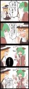 【四コマ】全力投球!響子ちゃん!!