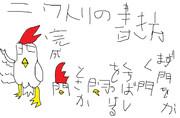 庭の鳥の書き方講座ー