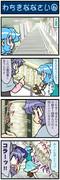 がんばれ小傘さん 1417