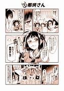 艦これ漫画『那珂さん』