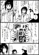 戦闘の無い艦これ漫画3