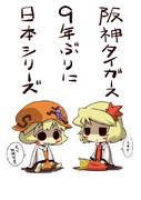 祝!阪神タイガース日本シリーズへ!