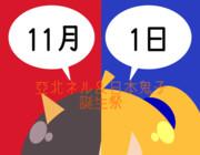【企画】亞北ネル&日本鬼子誕生祭のお知らせ【告知】