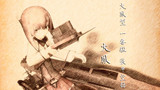 大鳳型 1番艦 装甲空母 大鳳
