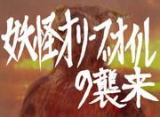 昭和特撮妖狐玉藻