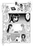 突発Fate漫画 その2