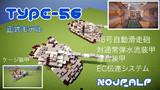 Type-56正式モデル