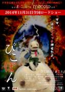 映画『ぴこぽん』 宣伝ポスター