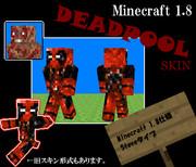 【minecraft】DEAD POOL(サンプル)【1.8】
