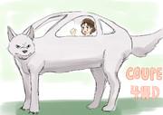 山犬クーペ