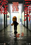映画『ぴこぽん3』 予告ポスター
