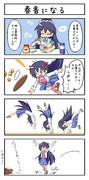 かんぺき響ちゃん2