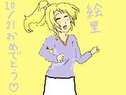 絢瀬絵里ちゃん、お誕生日おめでとう!