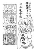 こいしちゃんの無軌道4コマ in 命蓮寺⑱