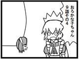 【Web漫画連載】おろかな子ちゃん9話その4(宣伝)