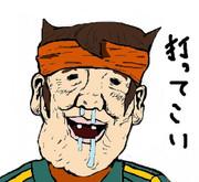【イナイレ】円堂の貫禄【ペイント】