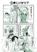 艦これ漫画『新しいセリフ』