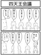 2コマ「四天王会議」