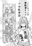 こいしちゃんの無軌道4コマ in 命蓮寺⑲