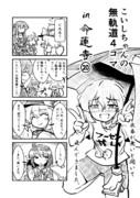 こいしちゃんの無軌道4コマ in 命蓮寺⑳