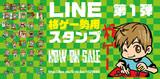 【格ゲー勢用】LINEスタンプ第1弾販売中!!