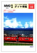 MMD鉄道ダイヤ情報[2014年10月号]