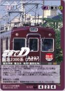 【リクエスト】U-121 阪急2300系 (2307F)