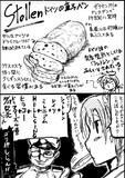 【艦これ】シュトーレン豆知識【事実】