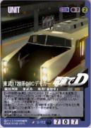 U-112 東武1720系デモカー