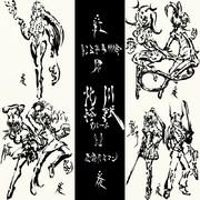 【筆絵】北川怪獣アパート
