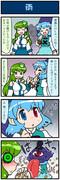 がんばれ小傘さん 1426
