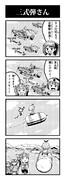 【艦これ】三式弾さん【漫画】