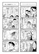 10月26日 日本シリーズ二戦目
