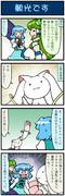 がんばれ小傘さん 1427
