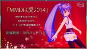 「MMDは愛2014」開催のお知らせ♪