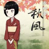 【新曲】奉納曲『秋風』