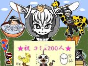 ベリーベリー☆ゲームラヴァーズ コミュ人数200人突破記念