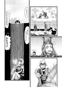 東方壱枚漫画録36「幸運の落とし穴」