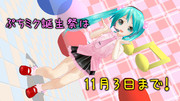 「ぷちミク誕生祭2014」は11月3日まで!