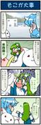 がんばれ小傘さん 1430