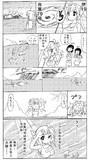 伊19 VS 台風19号