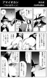 アマイオカシ(ハロウィン'14)