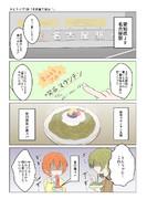 タビライブ!28「名古屋で登山!」