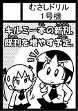 【C87】『キルミーベイベー本(仮)』サークルカット