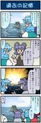 がんばれ小傘さん 1431