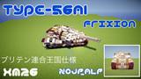 Type-56A1 Frixion 【XM26】